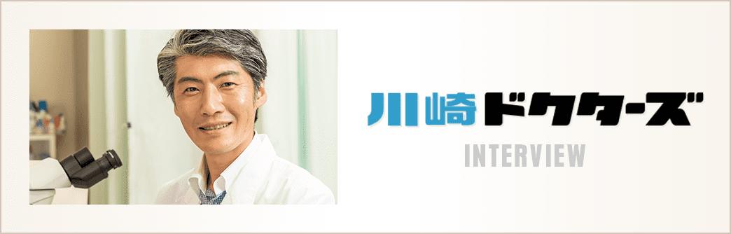 川崎ドクターズ