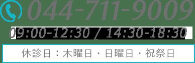 044-711-9009